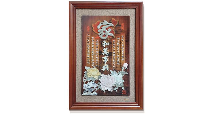 家和万事兴(方角框)120X80cm-01