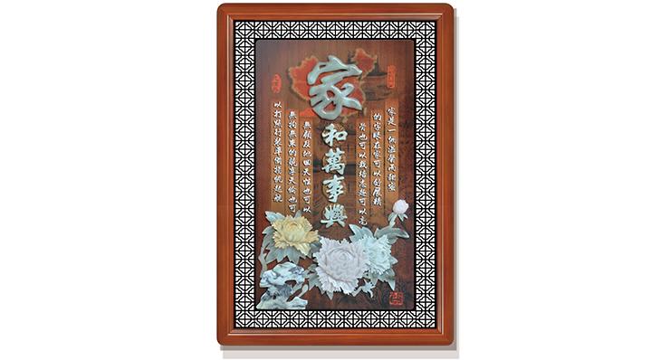 家和万事兴(花格框)120X80cm-01