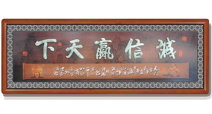 诚信赢天下(花格框)220X80cm-01