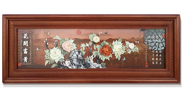 花开富贵-新(精雕套框)220X80cm-01
