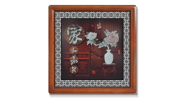 玉雕画-家和万事兴(花格框)85X85cm-01