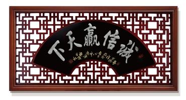 诚信赢天下(正扇)120X60cm-01