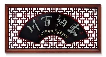 海纳百川(正扇)120X60cm-01