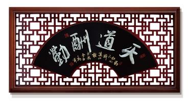 天道酬勤(正扇)120X60cm-01