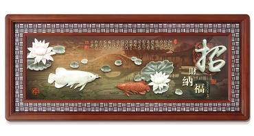 招财纳福(玻璃框)160X70cm-01